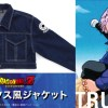 「ドラゴンボールZ トランクス風ジャケット」
