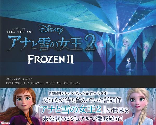 『ジ・アート・オブ アナと雪の女王2』