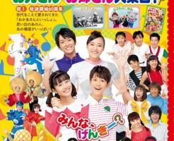 『放送60周年記念アルバム NHK おかあさんといっしょ  お兄さん・お姉さん大集合!』