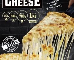 究極のピザ「ウルトラチーズ™」