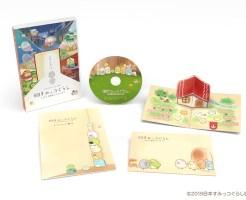 『映画 すみっコぐらし とびだす絵本とひみつのコ』Blu-ray&DVD