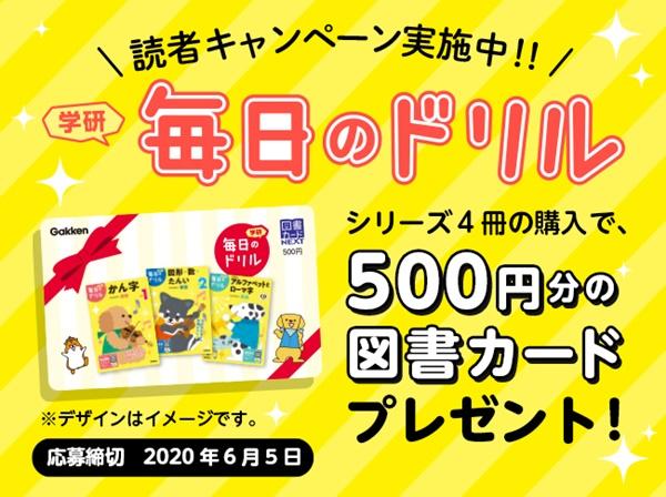 「毎日のドリル」4冊購入で、全員に500円分の図書カードをプレゼント!
