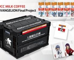 UCC ミルクコーヒー×EVANGELION 限定エヴァグッズプレゼントキャンペーン