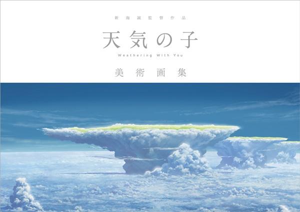 『新海誠監督作品 天気の子 美術画集』