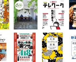 「初めての方限定!楽天マガジンの年額プランが2,400円(税抜)キャンペーン!」