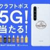 「クラフトボス5G!当たる!」キャンペーン