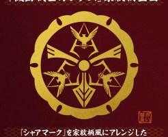 「機動戦士ガンダム 家紋柄企画 シャアマーク」