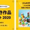 知育玩具ピタゴラスⓇ「ひらめき作品コンテスト」