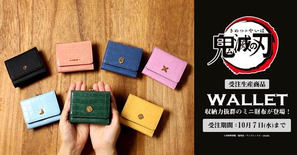 『鬼滅の刃』ミニ財布(7種)