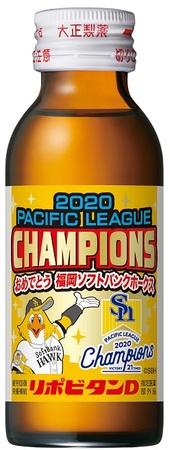 「リポビタンD 福岡ソフトバンクホークス優勝記念 限定デザインボトル」