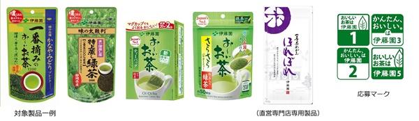「茶器が選べる おいしいお茶時間」キャンペーン