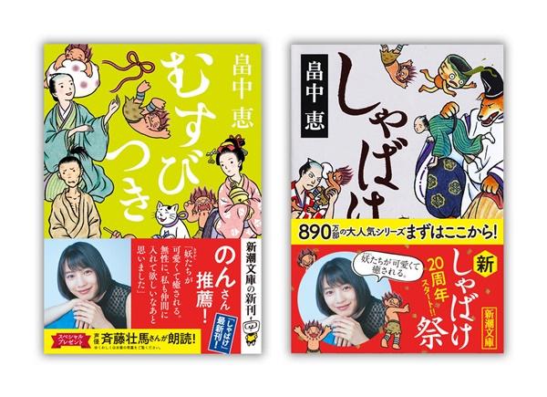 「しゃばけシリーズ」20周年
