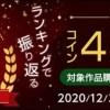 BOOK☆WALKER10周年キャンペーン