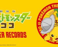 『劇場版ポケットモンスター ココ TOWER RECORDSキャンペーン』