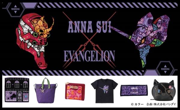 『エヴァンゲリオン』×『ANNA SUI』が初コラボ