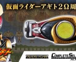仮面ライダーアギト『CSMオルタリング』