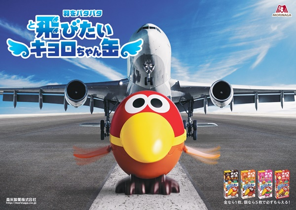 新たなカンヅメ『飛びたいキョロちゃん缶』