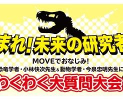 MOVE新刊発売記念オンライン参加型ライブイベント