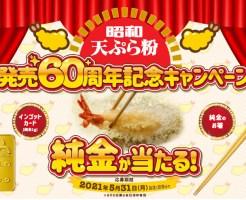 純金が当たる! 昭和天ぷら粉「発売60周年記念」キャンペーン