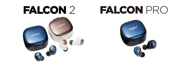 ワイヤレスイヤホン「FALCON 2」「FALCON PRO」