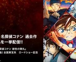 劇場版『名探偵コナン 緋色の弾丸』公開記念U-NEXT