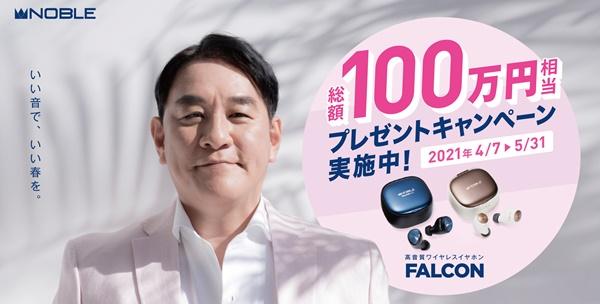 FALCONシリーズ 総額100万円相当プレゼントキャンペーン
