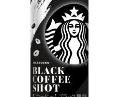 「スターバックス ブラックコーヒーショット」
