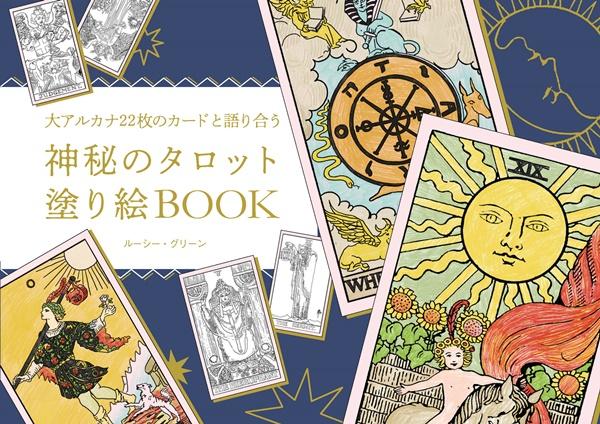 『神秘のタロット塗り絵BOOK』