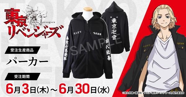 東京卍會の総長マイキーの特攻服をイメージしたパーカー