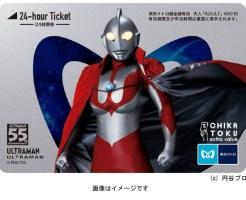 「ウルトラマン55周年記念」東京メトロオリジナル24時間券
