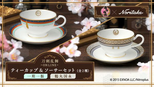 刀剣乱舞-ONLINE-×Noritake ティーカップ&ソーサーセット