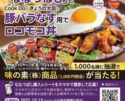 ななつぼし×味の素キャンペーン