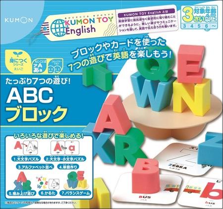 『たっぷり7つの遊び!ABCブロック』