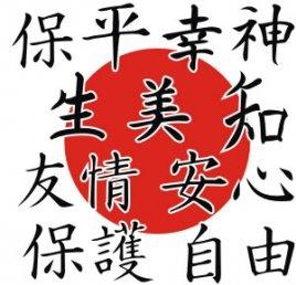 Meu nome japonês