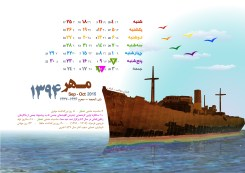 مهرماه ۱۳۹۴
