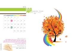 مهر ۱۳۹۲