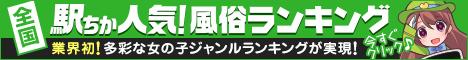 名古屋のデリヘル情報は【駅ちか】