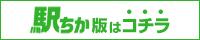【大阪日本橋の出張メンズエステBreak(ブレイク)~休憩】駅ちか版はコチラ
