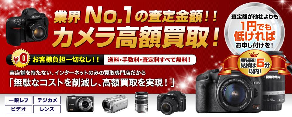 カメラデイズの画像