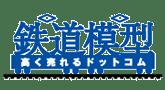 鉄道模型高く売れるドットコムのロゴ画像