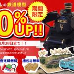 鉄道模型買取アローズ