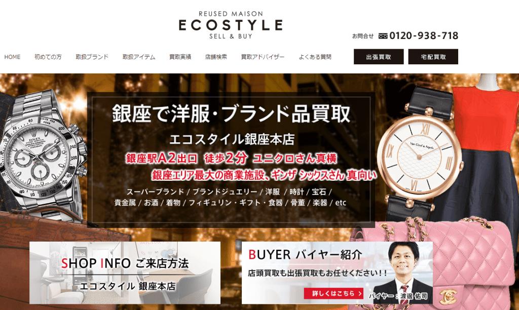 エコスタイル銀座本店
