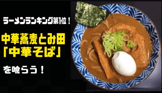 【試食レビュー】中華蕎麦とみ田の中華そば3食入りレビュー!【お取り寄せレポート】