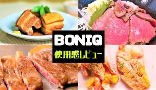 【家電レビュー】低温調理器BONIQ(ボニーク)のレシピ&使い方をチェック!【お値段以上の調理家電】