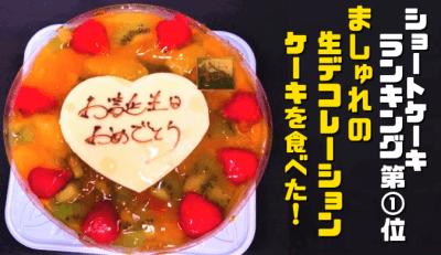 ショートケーキランキング第1位 ましゅれの生デコレーションケーキ試食レビュー