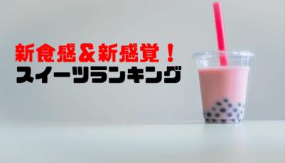 新食感&新感覚スイーツランキング