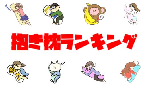 【インテリアランキング】抱き枕の人気ランキング!おしゃれ&可愛い!【おすすめトップ10】