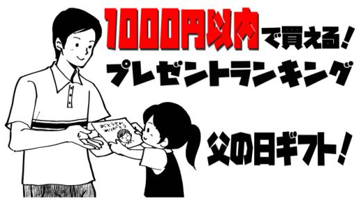 【父の日ギフト】1000円以内で買えるプレゼントランキング特集【安い!豪華!】