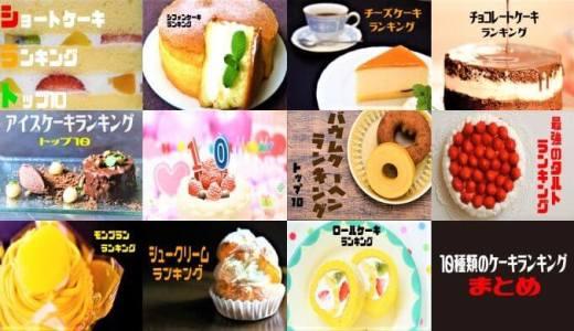 【誕生日や記念日に】100種類の中から選んだお取り寄せケーキランキングまとめ【おすすめ人気トップ3】
