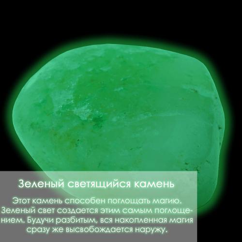 зеленый-светящийся-камень